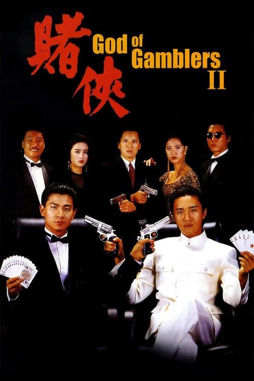 ดูหนังออนไลน์ฟรี God of Gamblers 2 (1990) คนตัดคน 2