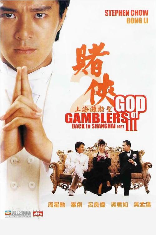 ดูหนังออนไลน์ฟรี God of Gamblers 3 (1996) The Early Stage คนตัดคนภาคพิเศษ ตอน กำเนิดเกาจิ้ง