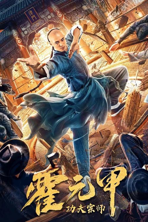 ดูหนังออนไลน์ฟรี Gong Fu Zong Shi Huo Yuan Jia (2020)