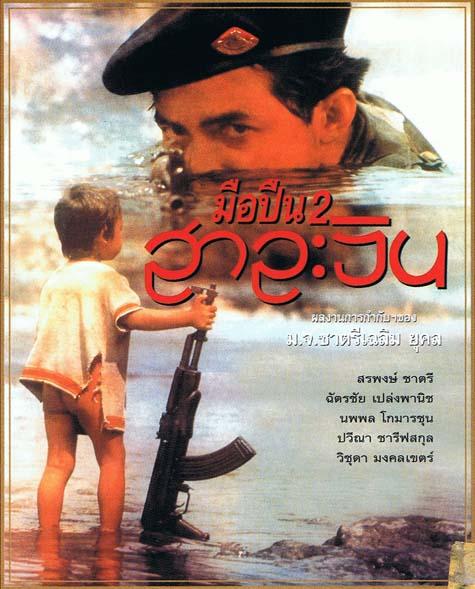 ดูหนังออนไลน์ฟรี Gunman 2 Salween (2536) มือปืน 2 สาละวิน
