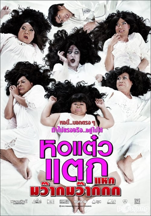 ดูหนังออนไลน์ฟรี HOR TAEW TAK 4 (2012) หอแต๋วแตก 4 แหกมว๊ากมว๊ากกก
