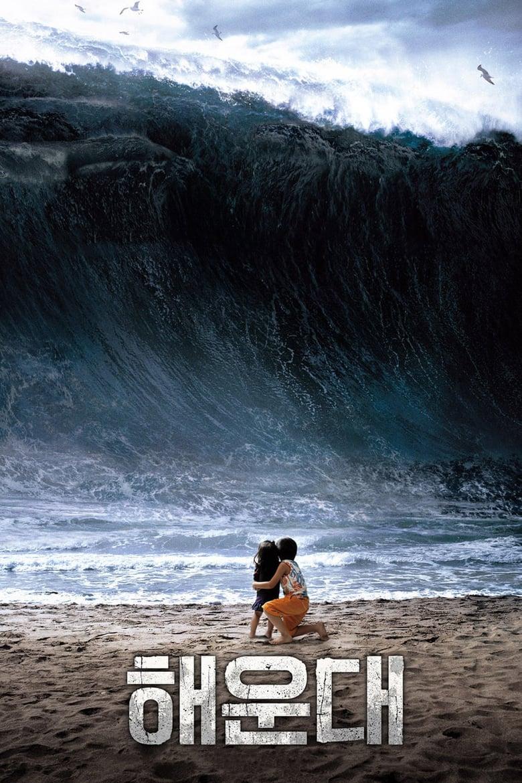 ดูหนังออนไลน์ฟรี Haeundae – Tidal Wave (2009) แฮอุนแด มหาวินาศมนุษยชาติ