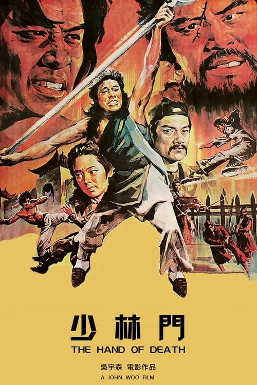 ดูหนังออนไลน์ฟรี Hand of Death (1976) หนุ่มแต้จิ๋วถล่มยุทธจักร
