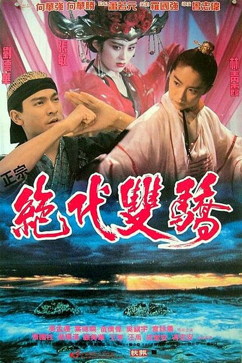 ดูหนังออนไลน์ฟรี Handsome Siblings (1992) เซียวฮื้อยี้ กระบี่ไม่มีคำตอบ