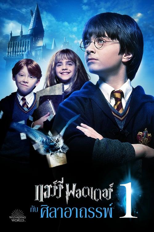 ดูหนังออนไลน์ฟรี Harry Potter 1 (2001) แฮร์รี่ พอตเตอร์ กับ ศิลาอาถรรพ์