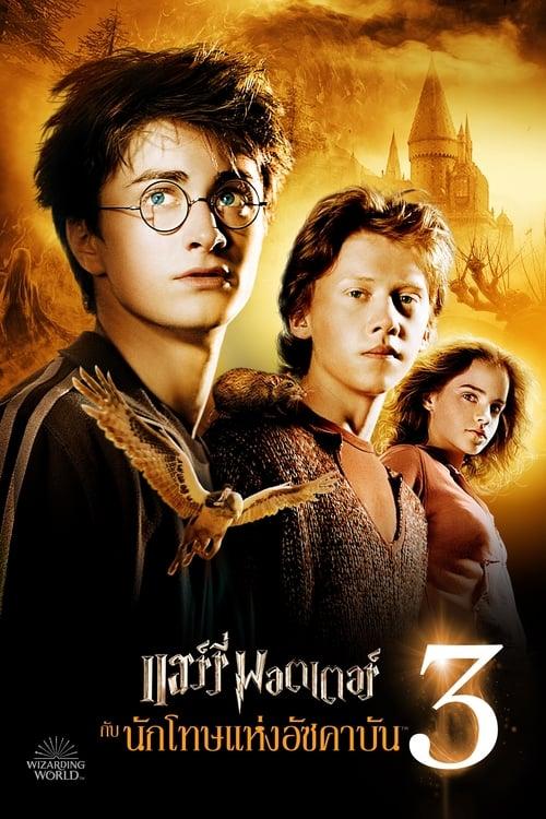 ดูหนังออนไลน์ฟรี Harry Potter 3 (2004) แฮร์รี่ พอตเตอร์ กับ นักโทษแห่งอัซคาบัน