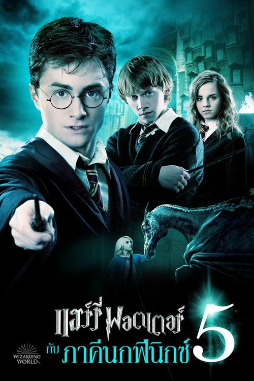 ดูหนังออนไลน์ฟรี Harry Potter 5 (2007) แฮร์รี่ พอตเตอร์ กับ ภาคีนกฟีนิกซ์