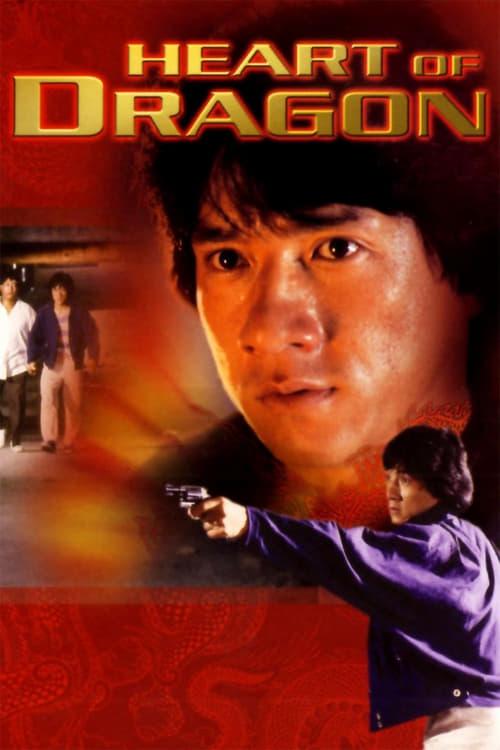 ดูหนังออนไลน์ฟรี Heart of Dragon (1985) สองพี่น้องตระกูลบิ๊ก