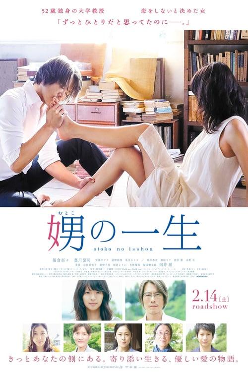 ดูหนังออนไลน์ฟรี Her Granddaughter (2015) Otoko no Isshou ใครไม่รัก เรารักกัน