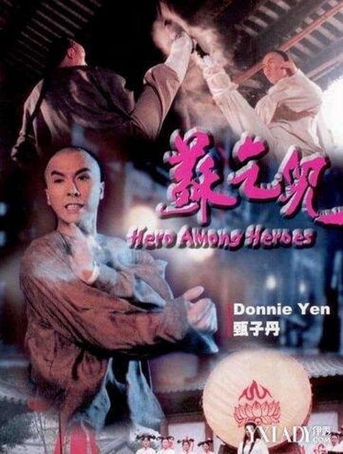 ดูหนังออนไลน์ฟรี Heroes Among Heroes (1993) ประกาศิตยาจกซู