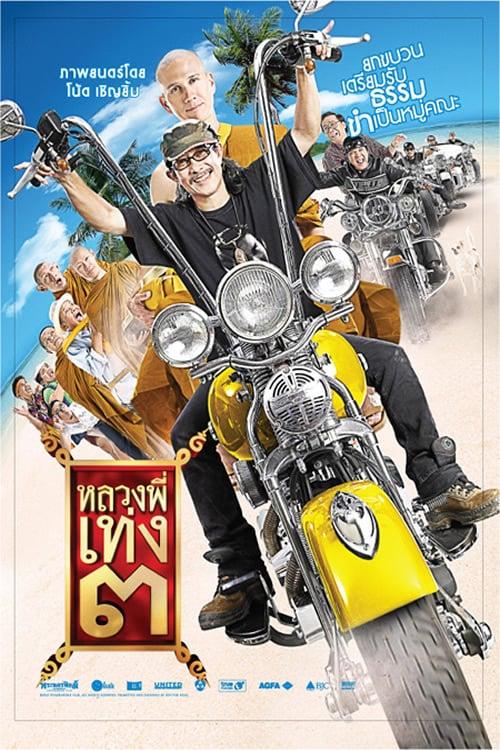 ดูหนังออนไลน์ฟรี Holy Man 3 (2010) หลวงพี่เท่ง 3 รุ่นฮาเขย่าโลก