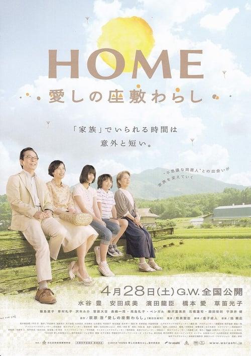ดูหนังออนไลน์ฟรี Home The House Imp (2012)