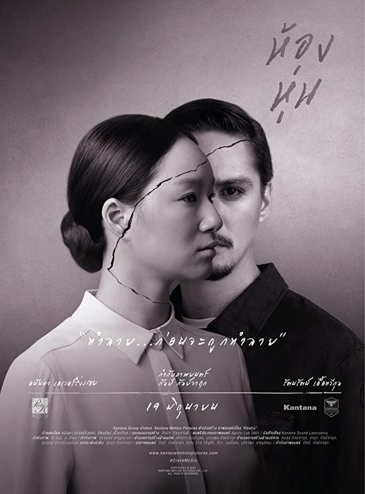 ดูหนังออนไลน์ฟรี Hong hun (2014) ห้องหุ่น