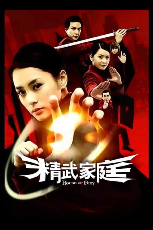 ดูหนังออนไลน์ฟรี House of Fury (2005) 5 พยัคฆ์ ฟัดหยุดโลก