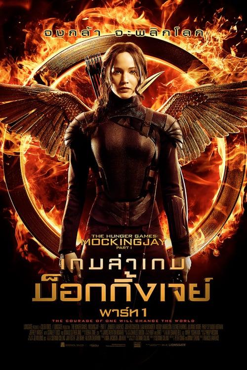 ดูหนังออนไลน์ฟรี Hunger Games 3 Part 1 (2014) เกมล่าเกม ม็อกกิ้งเจย์ พาร์ท1