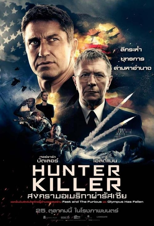 ดูหนังออนไลน์ฟรี Hunter Killer (2018) สงครามอเมริกาผ่ารัสเซีย