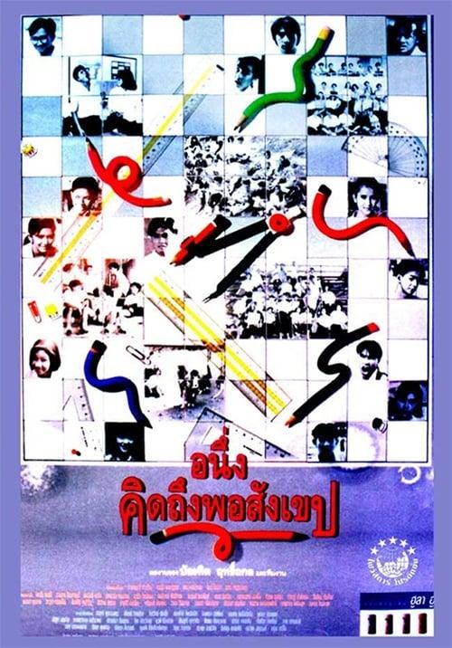 ดูหนังออนไลน์ฟรี I MISS YOU (1992) อนึ่งคิดถึงพอสังเขป