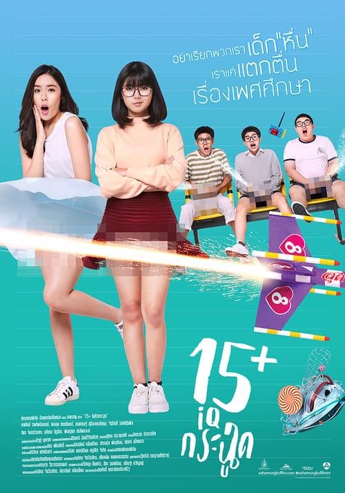 ดูหนังออนไลน์ฟรี IQ-Krachoot (2017) 15+ ไอคิวกระฉูด