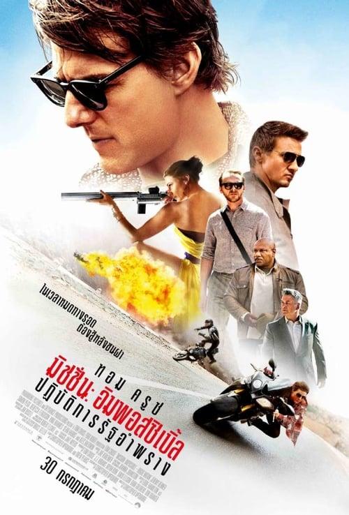 ดูหนังออนไลน์ฟรี Mission: Impossible 5 – Rogue Nation (2015) มิชชั่นอิมพอสซิเบิ้ล 5 ปฏิบัติการรัฐอำพราง