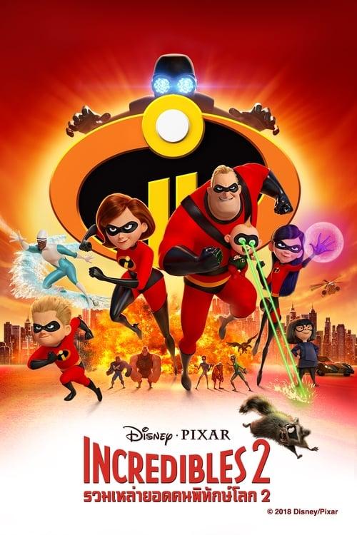 ดูหนังออนไลน์ฟรี Incredibles 2 (2018) รวมเหล่ายอดคนพิทักษ์โลก 2