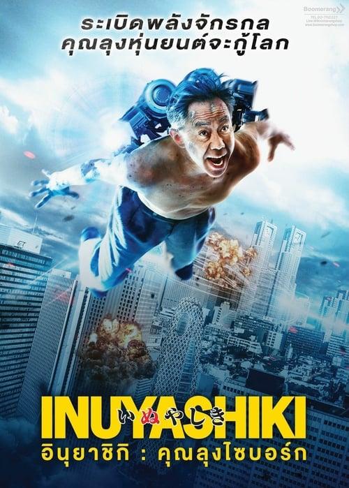 ดูหนังออนไลน์ฟรี Inuyashiki (2018) อินุยาชิกิ คุณลุงไซบอร์ก