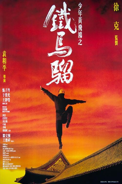 ดูหนังออนไลน์ฟรี Iron Monkey (1993) มังกรเหล็กตัน