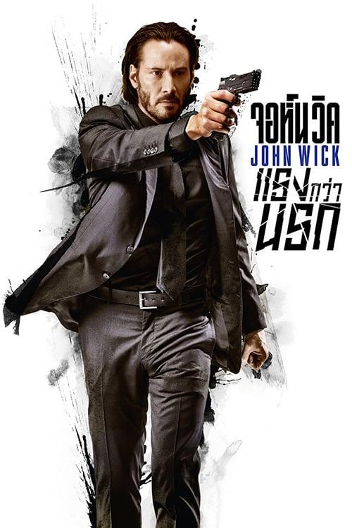 ดูหนังออนไลน์ฟรี John Wick 1 (2014) จอห์น วิค 1 : แรงกว่านรก