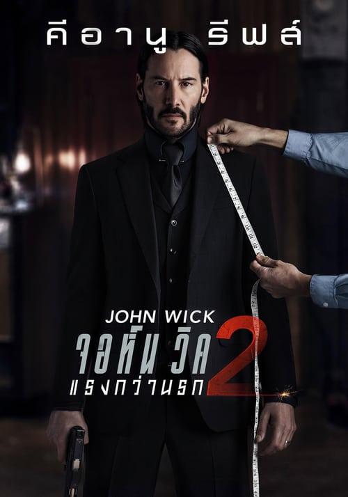 ดูหนังออนไลน์ฟรี John Wick 2 (2017) จอห์น วิค 2 : แรงกว่านรก