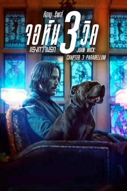 ดูหนังออนไลน์ฟรี John Wick Chapter 3 (2019) จอห์น วิค 3 : แรงกว่านรก