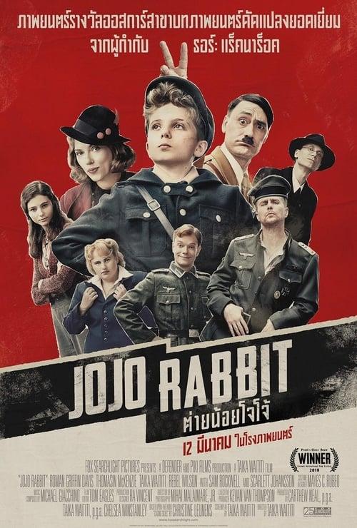 ดูหนังออนไลน์ฟรี Jojo Rabbit (2019) ต่ายน้อยโจโจ้