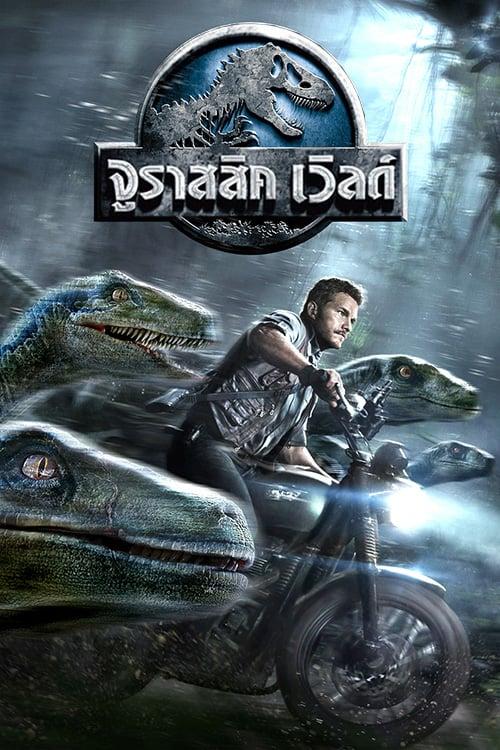 ดูหนังออนไลน์ฟรี Jurassic World (2015) จูราสสิค เวิลด์