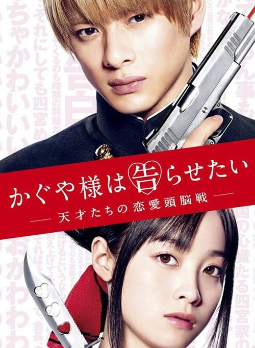 ดูหนังออนไลน์ฟรี Kaguya-sama wa Kokurasetai (2019) ซับไทย