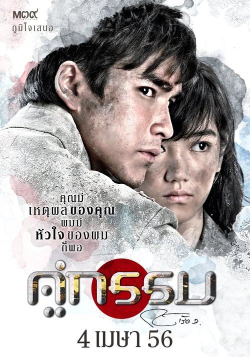 ดูหนังออนไลน์ฟรี Khu Kam (2013) คู่กรรม