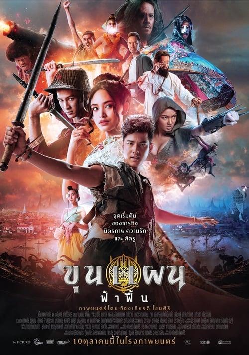 ดูหนังออนไลน์ฟรี Khun Phaen Begins (2019) ขุนแผน ฟ้าฟื้น