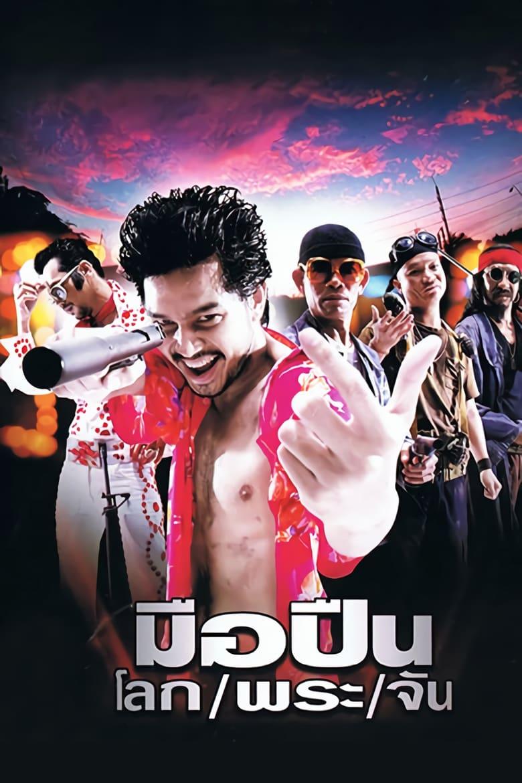 ดูหนังออนไลน์ฟรี Killer Tattoo (2001) มือปืน/โลก/พระ/จัน
