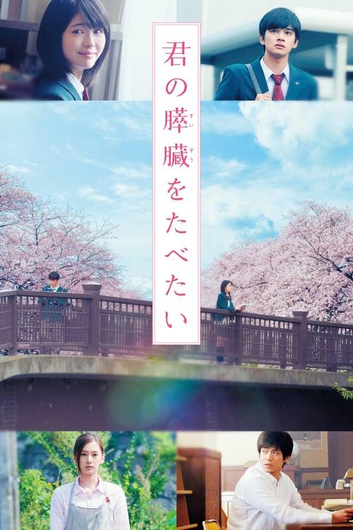 ดูหนังออนไลน์ฟรี Kimi no suizo wo tabetai (2017) ตับอ่อนเธอนั้น ฉันขอเถอะนะ