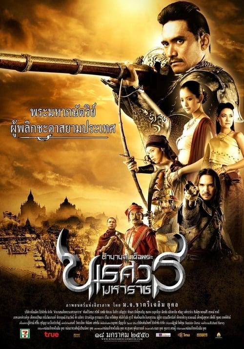 ดูหนังออนไลน์ฟรี King Naresuan 2 (2007) ตํานานสมเด็จพระนเรศวรมหาราช ภาค 2 : ประกาศอิสรภาพ