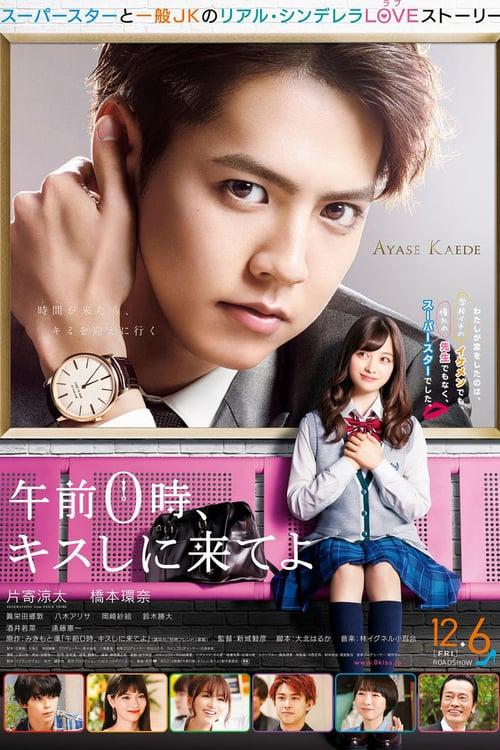 ดูหนังออนไลน์ฟรี Kiss Me at the Stroke of Midnight (2019) Gozen 0-ji Kiss Shi ni Kite yo โปรดมาจุมพิตฉันยามเที่ยงคืน