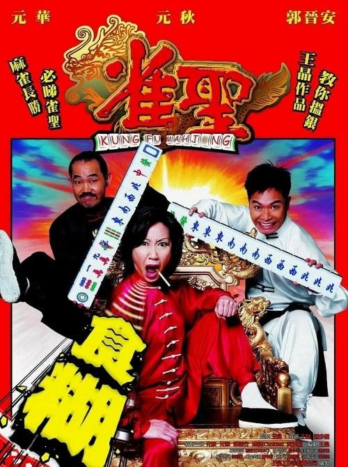 ดูหนังออนไลน์ฟรี Kung Fu Mahjong 1 (2005) คนเล็กนกกระจอกเทวดา ภาค 1
