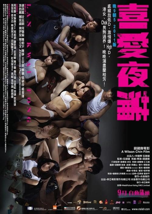 ดูหนังออนไลน์ฟรี Lan Kwai Fong (2011) หลานไกวฟง คืนนั้นรักฝังใจ ภาค 1