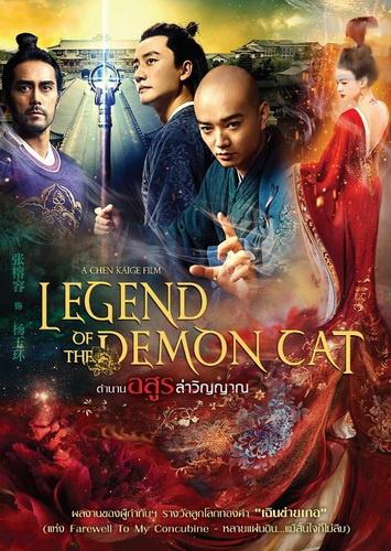 ดูหนังออนไลน์ฟรี Legend of The Demon Cat (2017) ตำนานอสูรล่าวิญญาณ