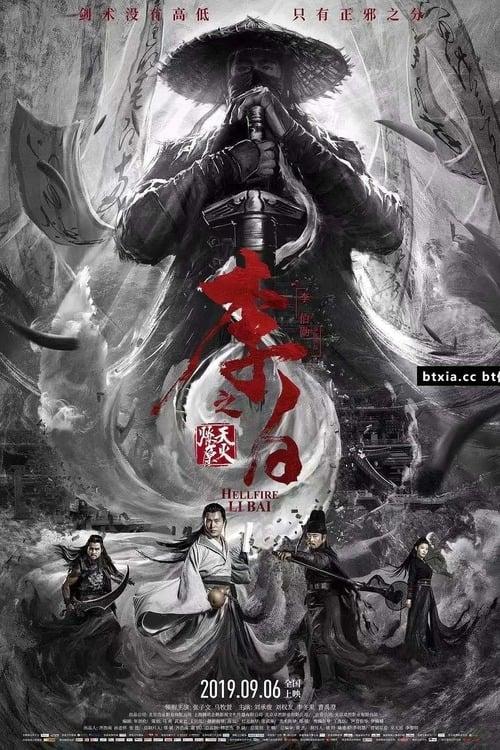 ดูหนังออนไลน์ฟรี Li Bai Zhi Tian Huo Liao Yuan (2019) Soundtrack