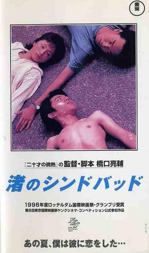 ดูหนังออนไลน์ฟรี Like Grains of Sand (1995)