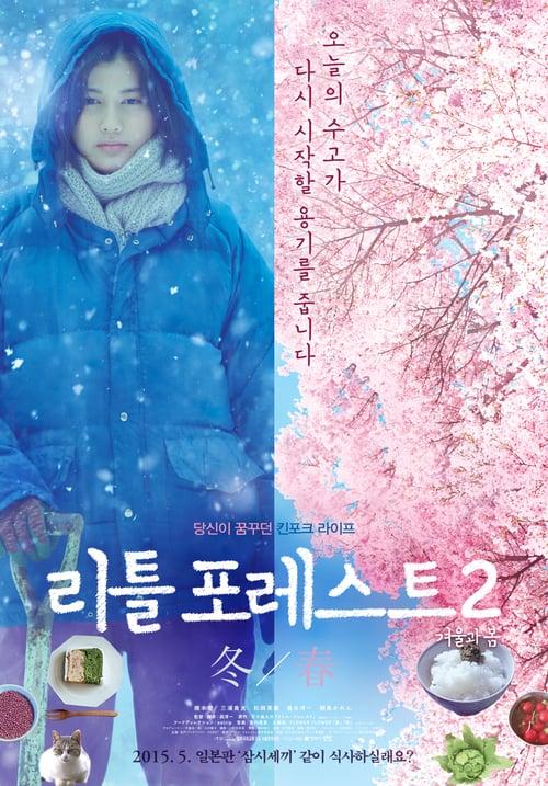 ดูหนังออนไลน์ฟรี Little Forest 2 Winter and Spring (2015) เครื่องปรุงของชีวิต (ซับไทย)