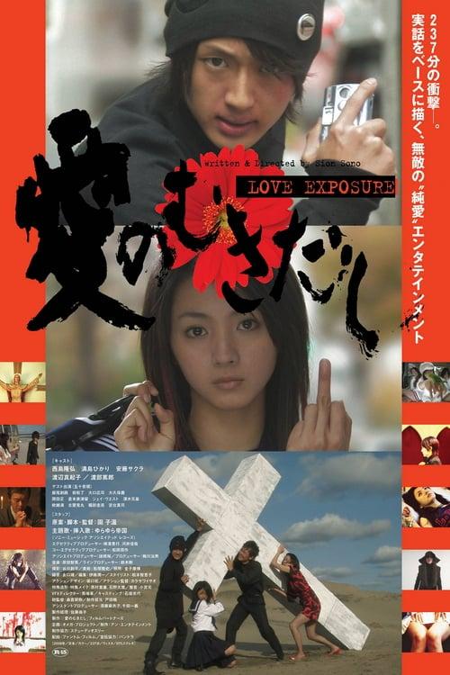 ดูหนังออนไลน์ฟรี Love Exposure (2009) Ai no Mukidashi ลิขิตรัก นักส่อง กกน