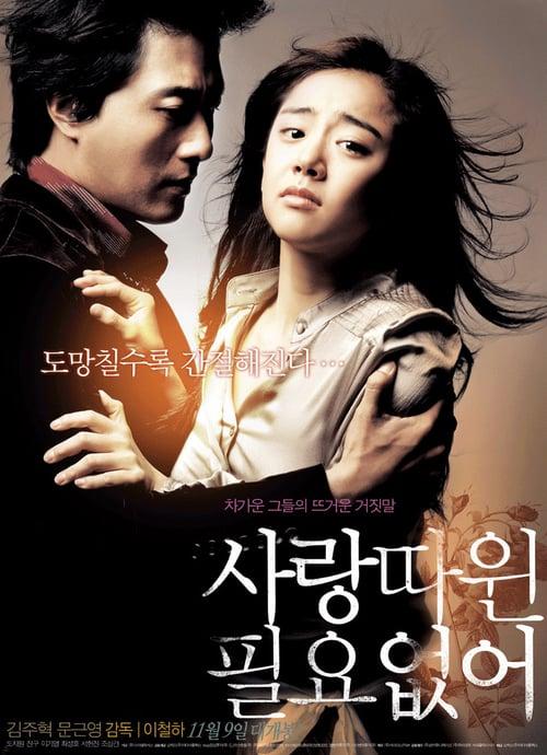 ดูหนังออนไลน์ฟรี Love Me Not (2006) เลิฟ มี น็อท รักมีนัย (ซับไทย)