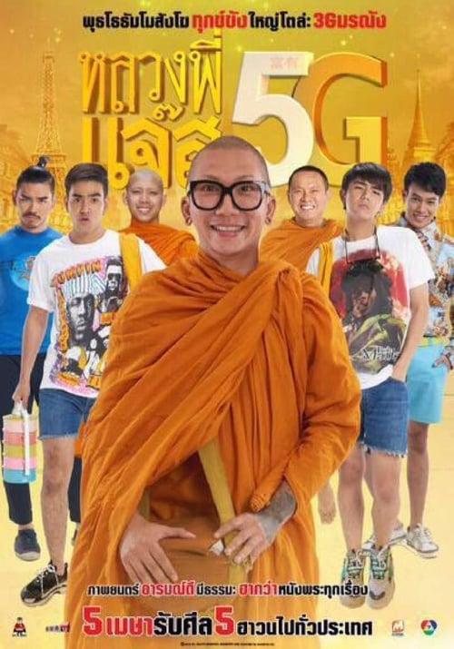 ดูหนังออนไลน์ฟรี Luang Phee Jazz 5G (2018) หลวงพี่แจ๊ส 5G