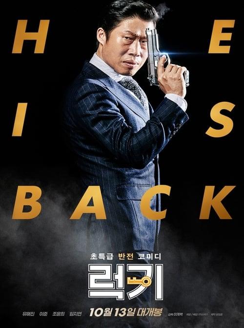 ดูหนังออนไลน์ฟรี Luck-Key (2016) กุญแจเปลี่ยนชีวิต