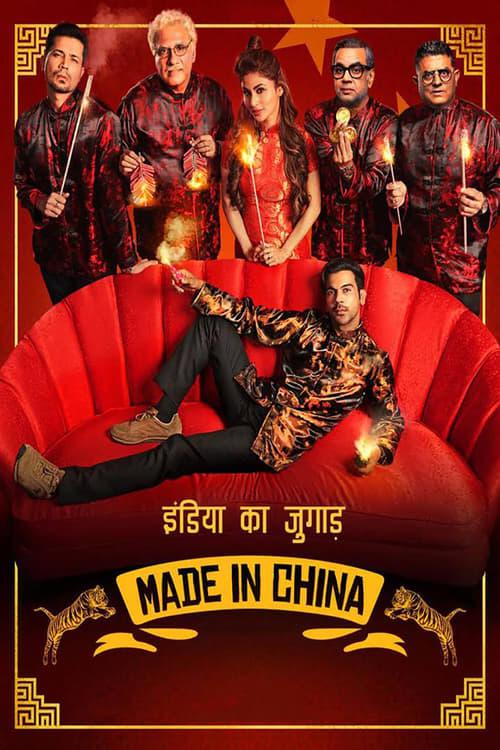ดูหนังออนไลน์ฟรี Made In China (2019)