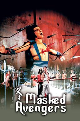 ดูหนังออนไลน์ฟรี Masked Avengers (1981) จอมโหดหน้ากากทอง